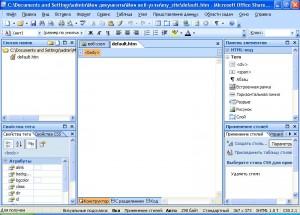 FrontPage 2007 скачать бесплатно