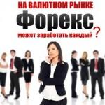 Можно ли заработать на Forex