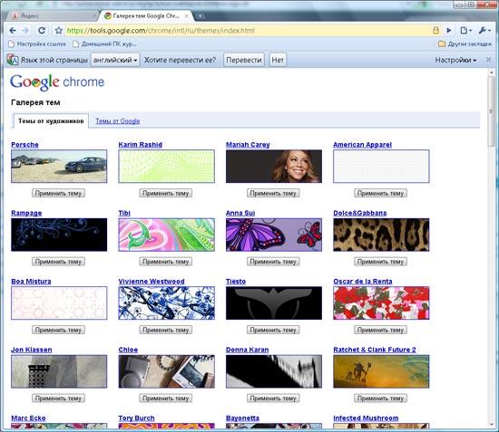 Изменение оформления браузеhа Google Chrom. Использование тем.