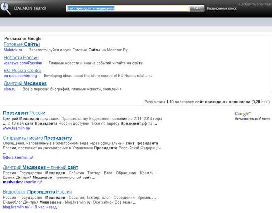Поиск сайта президента Медведева при помощи адресной строки Google Chrome
