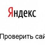 Как проверить индексацию сайта Яндексом. Как сообщить Яндексу о новом сайте