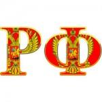 Регистрация доменов РФ
