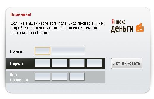 Активация карт предоплаты Яндекс деньги.