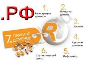 Паркинг доменов РФ