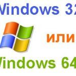 Windows 32 или 64? Какую операционную систему устанавливать?
