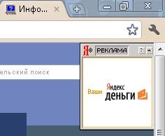Реклама на сайте narod.ru