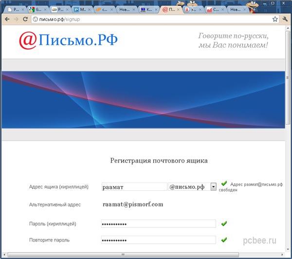 Регистрация почтового ящика РФ