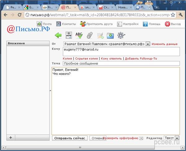Веб-интерфейс кириллической почты
