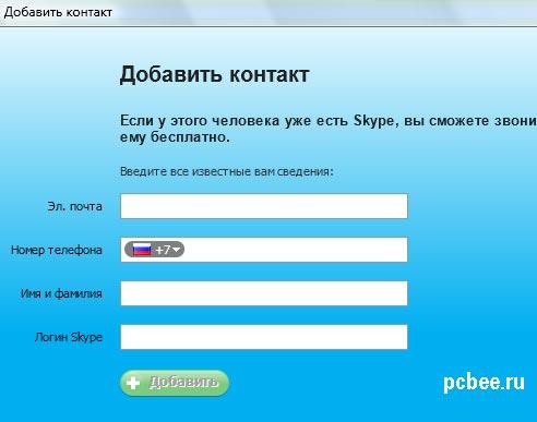 Как звонить через Интернет бесплатно. Добавление нового контакта.