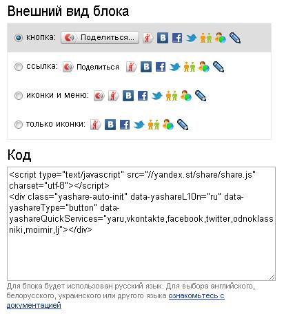 Код кнопки поделиться для вставки на сайт, блог или форум