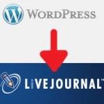 Как публиковать записи из блога WordPress в ЖЖ (Livejournal)