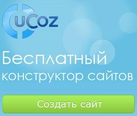 Бесплатный конструктор сайтов uCoz