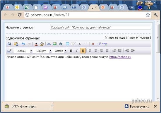 Визуальный редактор бесплатного конструктора сайтов