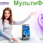 Звонки на любые телефоны через Мультифон. Отзыв о цене и качестве связи.