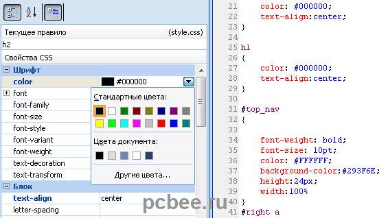 Создание CSS в визуальном режиме SharePoint 2007