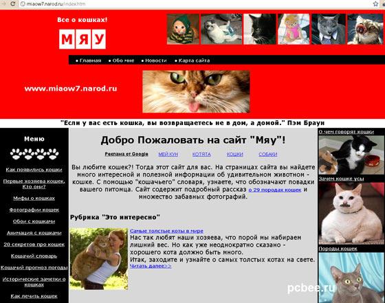 сайт созданный SharePoint 2007