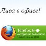 Новый браузер Firefox 8 - скачать бесплатно