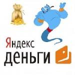 Волшебные кошельки Яндекс - приманка для дураков
