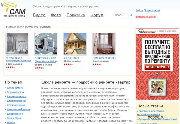 Строительный сайт на WordPress