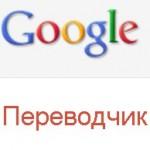Проверка английского произношения при помощи переводчика Google