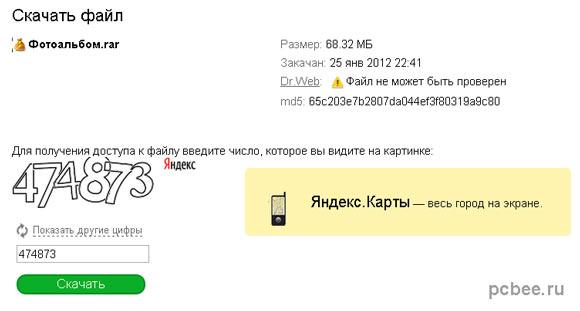 Загрузка файла с сервера на локальный компьютер