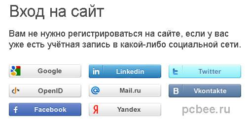 Зайти на сайт выборы 2012 онлайн можно используя учетные записи Вконтакте,Yandex, Mail.ru, Facebook, Twitter