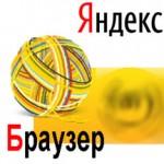 Браузер Яндекс.Интернет - новый браузер на базе Chromium