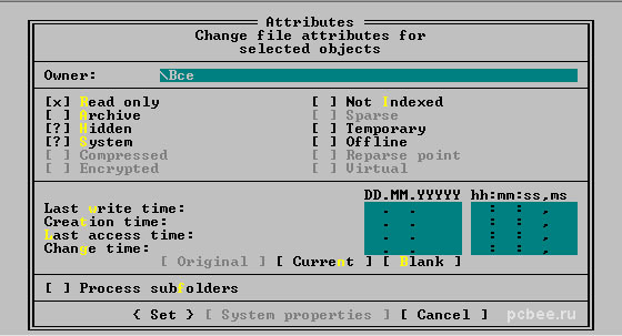 Изменение атрибутов файлов (папок)