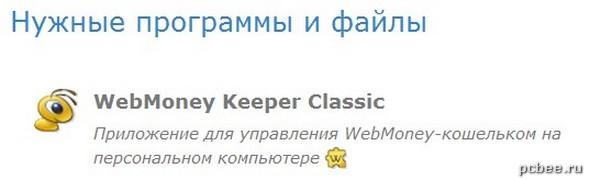 Вебмани кошелек WebMoney Keeper Classic