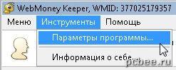 Перенос вебмани. Сохранение файла ключа