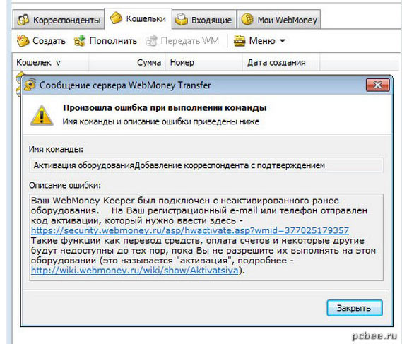 Сообщение об ошибке при переносе webmoney кошелька после переустановки Windows