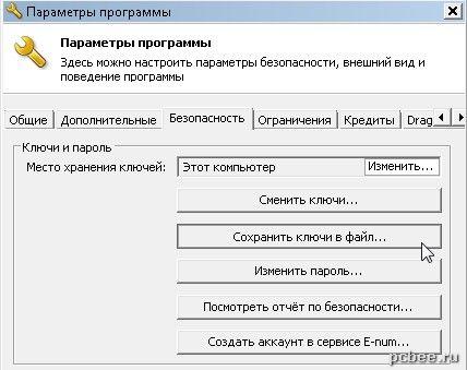 Сохранение файлов вебмани (webmoney) kwm и pwm