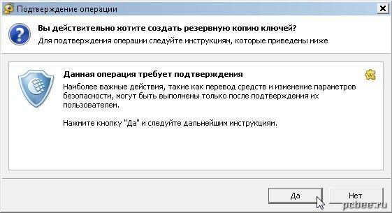 Сохранение файлов вебмани кипера