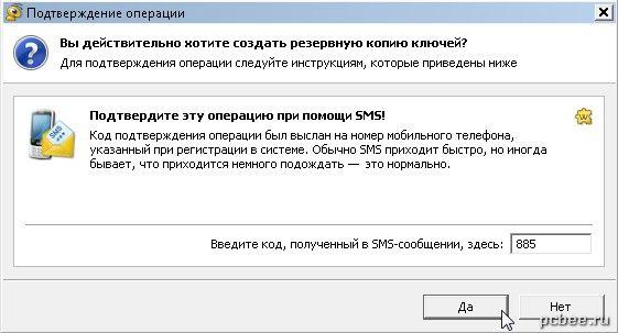 Подтверждение создания резервной копии ключей вебмани кипера через SMS