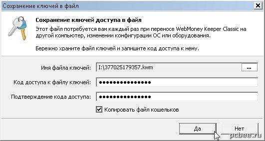 Для сохранения копии ключей в указанном месте необходимо знать пароль доступа к файлу ключей