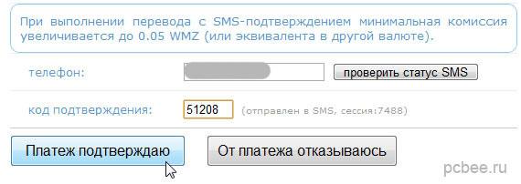 Подтверждение платежа WebMoney через SMS