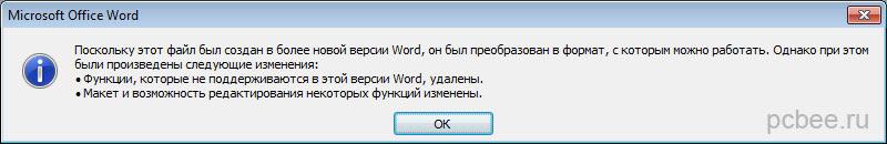 Открыть word 2007 в 2003
