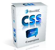 Скачать бесплатно видео курс CSS