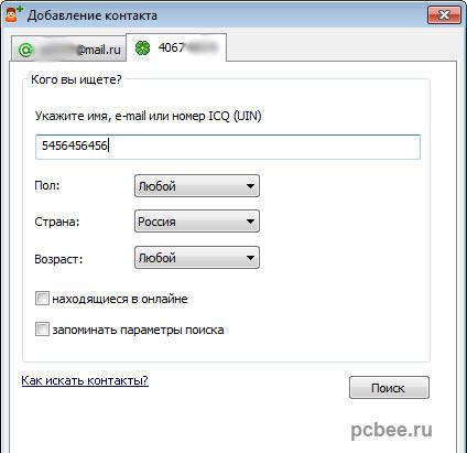 Добавление контакта ICQ в майл агент