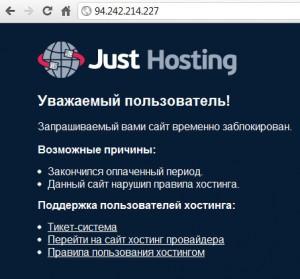 Запрашиваемый вами сайт временно заблокирован