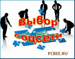 """Выбор социальной сети. Facebook, """"ВКонтакте"""" или """"Одноклассники""""?"""