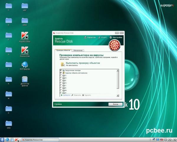 Вид рабочего стола Kaspersky Rescue Disk 10