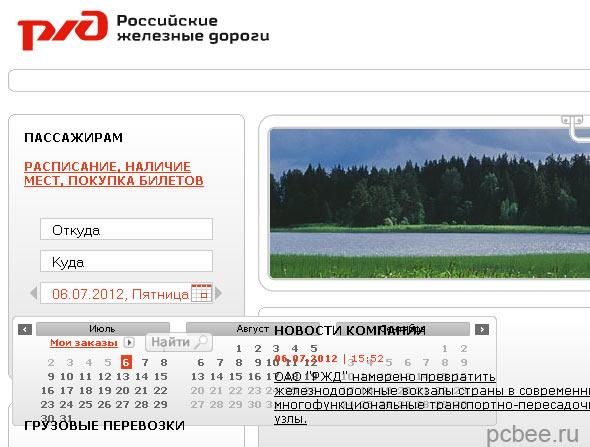 Покупка билетов на поезд через сайт РЖД