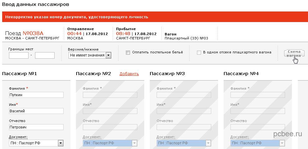 Подбор свободных мест на поезд через сайт РЖД