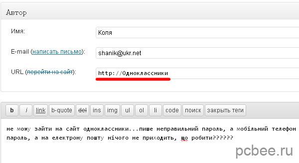 Как удалить адрес сайта в комментариях