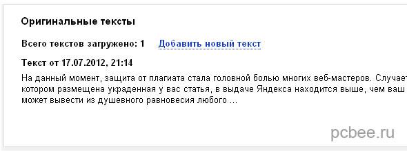 Текст добавленной статьи сохраняется в вашем аккаунте Яндекс.Вебмастер с указанием даты и времени добавления текста.