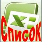 Как сделать список в Excel