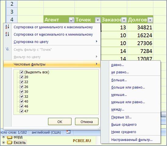 MS Excel 2007: Как сделать список. Возможности фильтрации.