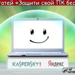 Скачать антивирус касперского бесплатно 2012