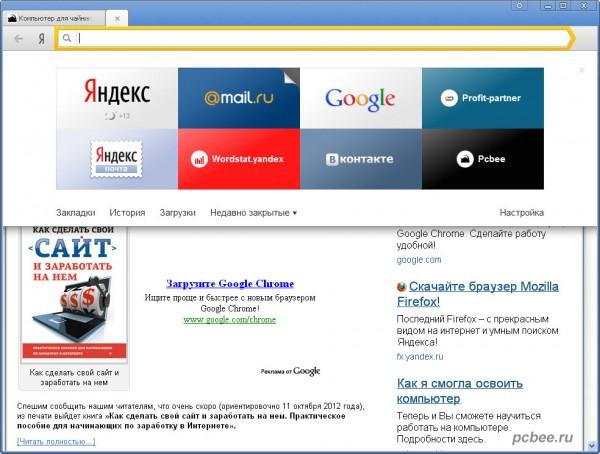 Визуальные закладки Яндекс браузера